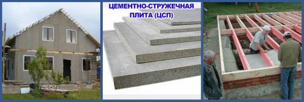 Цементно-стружечные плиты широко применяются в строительстве