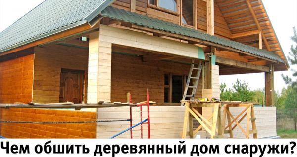 Чем обшить дом