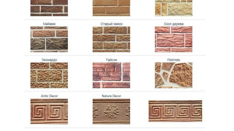Виды облицовочной плитки для фасада