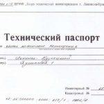 Технический паспорт на квартиру